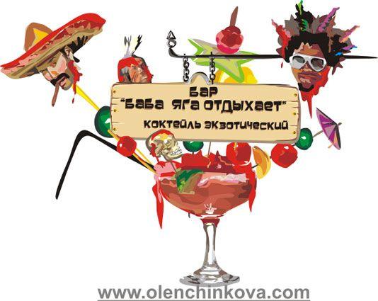 Карикатура: летний коктейль жесть, olenchinkova
