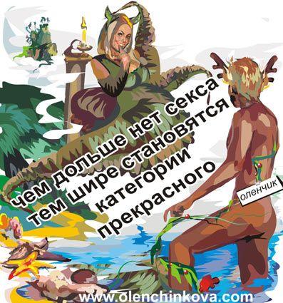 Карикатура: любовь к прекрасному, olenchinkova