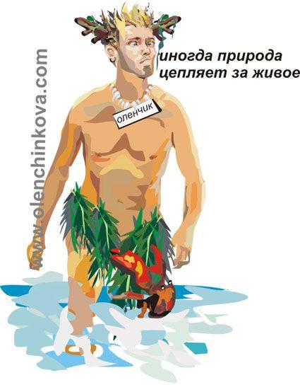 Карикатура: оленчик и море, olenchinkova