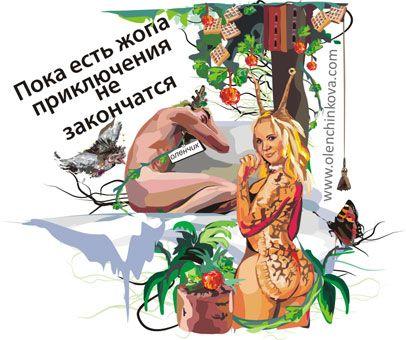 Карикатура: оленчик и жопа, olenchinkova