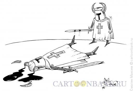 Карикатура: Поединок, Смагин Максим