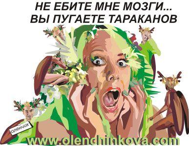 Карикатура: тараканы в голове, olenchinkova