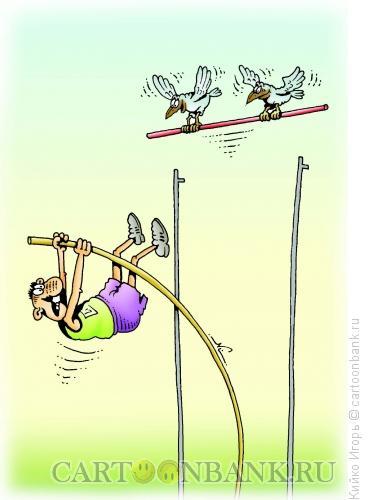 Карикатура: Взятие высоты, Кийко Игорь