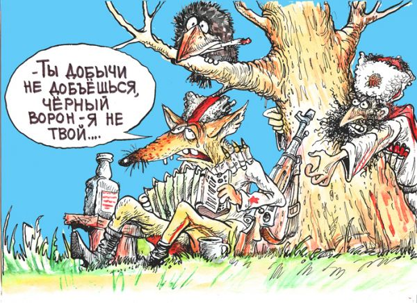 Карикатура: Черный ворон, Избасаров Бауржан