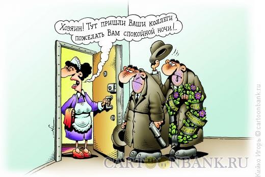 http://www.anekdot.ru/i/caricatures/normal/11/6/20/spokojnoj-nochi.jpg