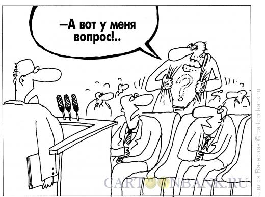 Карикатура Тату-вопрос, Шилов Вячеслав