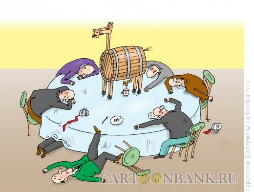 Карикатура: Троянский бочонок, Тарасенко Валерий