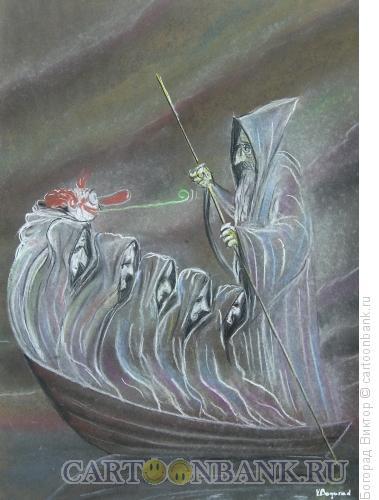 Карикатура: Харон и клоун, Богорад Виктор