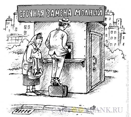 Карикатура Замена молнии, Дубинин Валентин