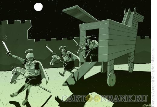 Карикатура: Троянский конь, Попов Андрей