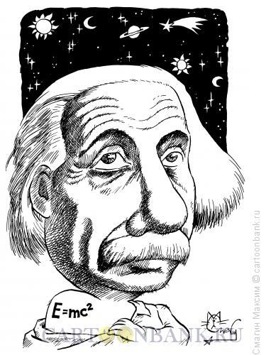 Карикатура: Эйнштейн Альберт, Смагин Максим
