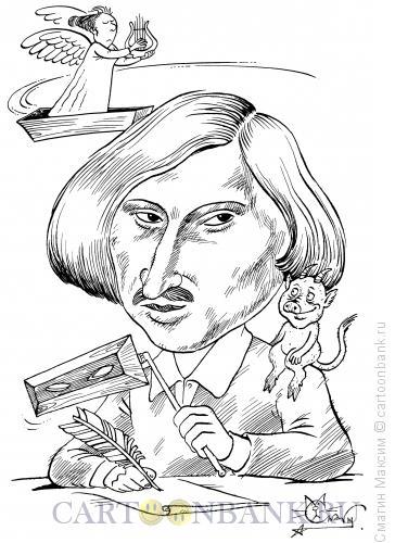 Карикатура: Гоголь Николай Васильевич, Смагин Максим