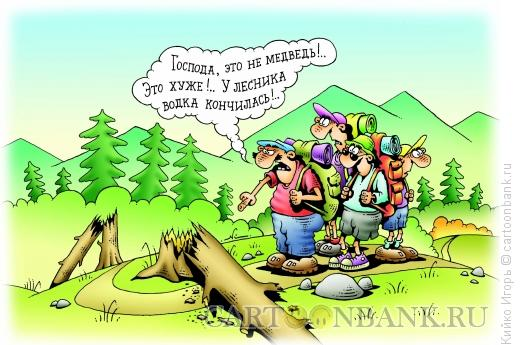 Карикатура: Лесной кошмар, Кийко Игорь