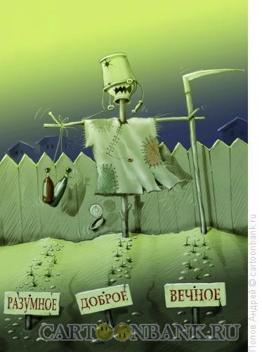 Карикатура: Пугало, Попов Андрей