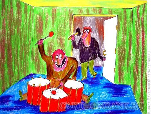 http://www.anekdot.ru/i/caricatures/normal/11/6/23/barabany.jpg