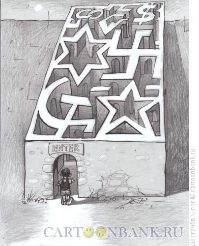 Карикатура: Путник, Дергачёв Олег