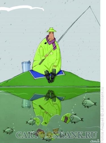 Карикатура: Рыбак, Попов Андрей