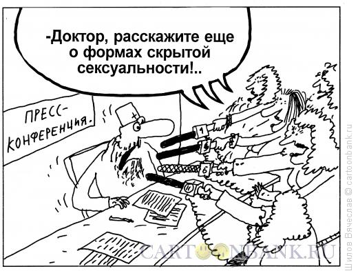 Карикатура: Сексуальность, Шилов Вячеслав