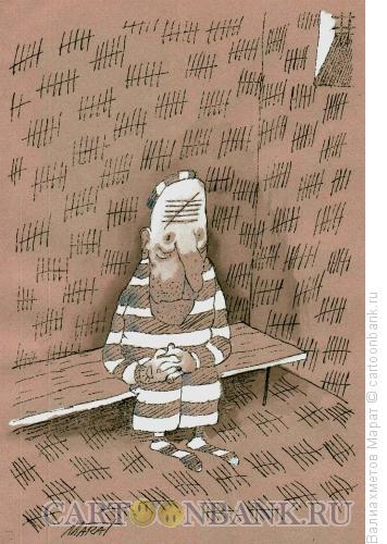 Карикатура: Заключенный, Валиахметов Марат