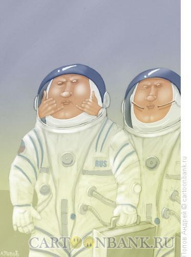 Карикатура: Космонавты, Попов Андрей
