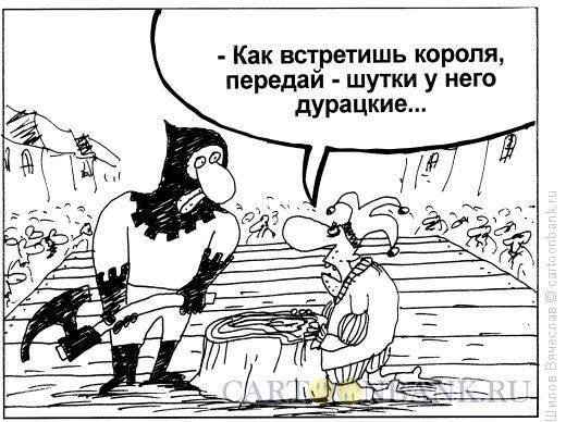 Карикатура: Последние слова, Шилов Вячеслав