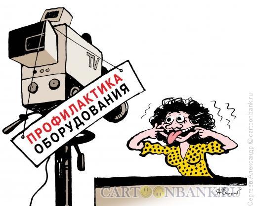 Карикатура: Профилактика на TV, Сергеев Александр
