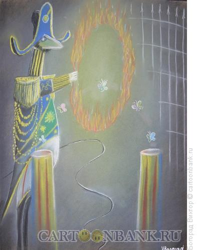 Карикатура: Дрессировщик бабочек, Богорад Виктор