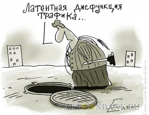 Карикатура: Проблема., Ёлкин Сергей