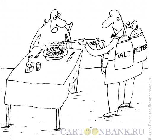 Карикатура: Соль и перец, Шилов Вячеслав