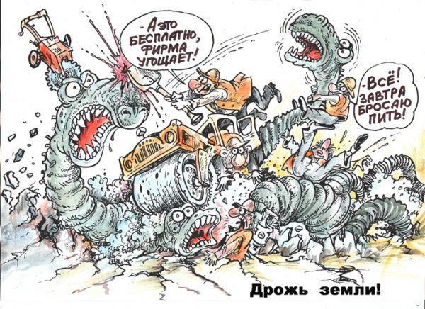 Карикатура: ДРОЖЬ ЗЕМЛИ, ИЗБАСАРОВ БАУРЖАН