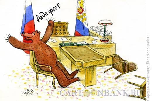 Карикатура: Превед Медвед, Сергеев Александр