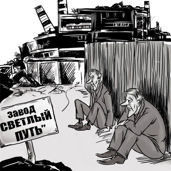 Карикатура Светлый путь, Эфен Гайдэ