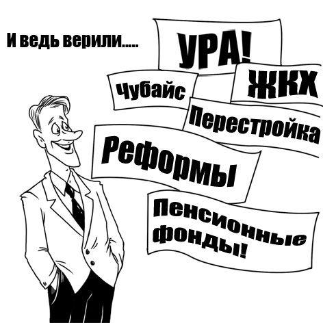 Карикатура: Верили..., Эфен Гайдэ