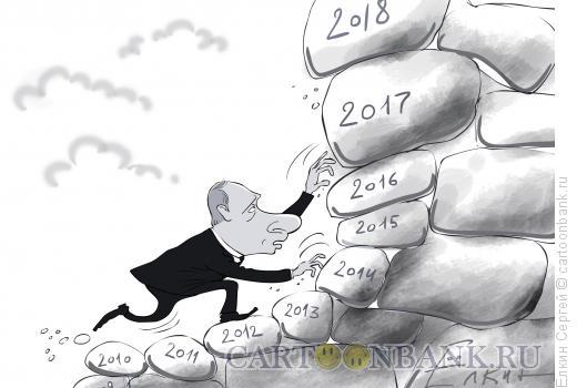 Карикатура: Вперед и вперед, Ёлкин Сергей