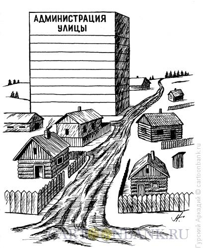 Карикатура Администрация, Гурский Аркадий