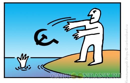 Карикатура Серп и молот, Копельницкий Игорь