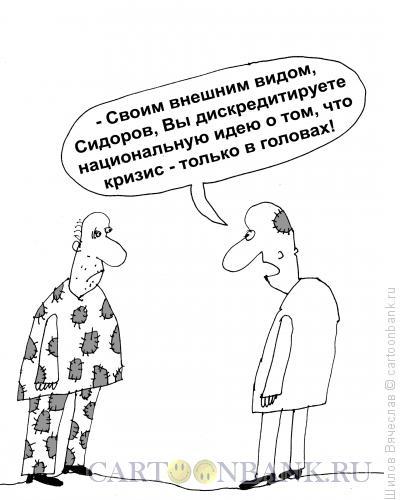 Карикатура: Кризис в головах, Шилов Вячеслав