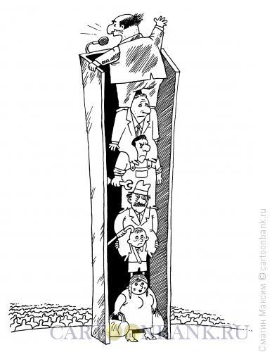 Карикатура: Опора оратора, Смагин Максим