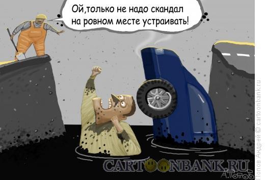 Карикатура: Авария, Попов Андрей