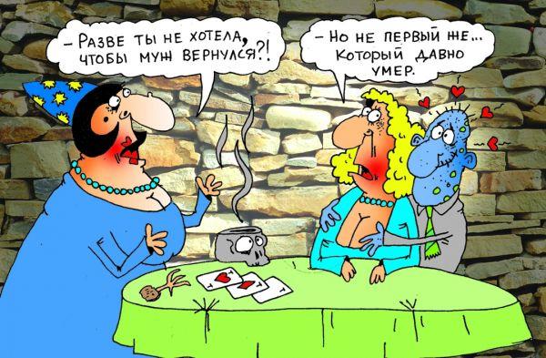 Карикатура Возвращение, Александр Хорошевский