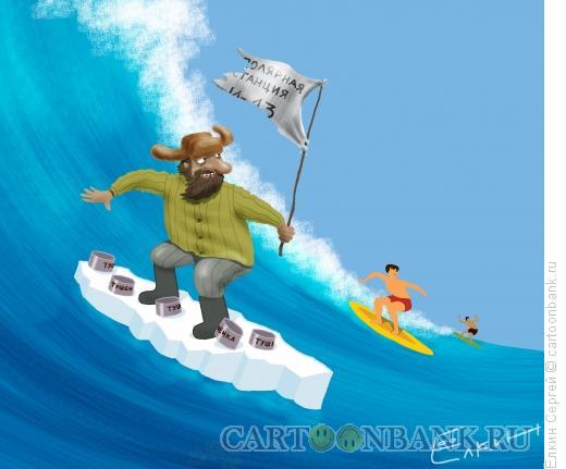Карикатура: Полярник, Ёлкин Сергей