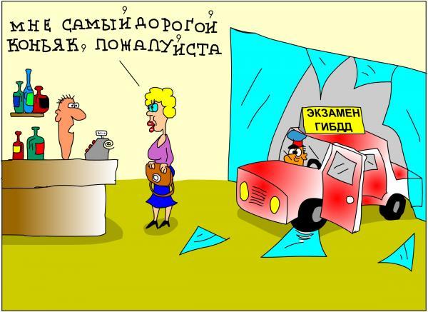 Карикатура: Экзамен, Дмитрий Бандура