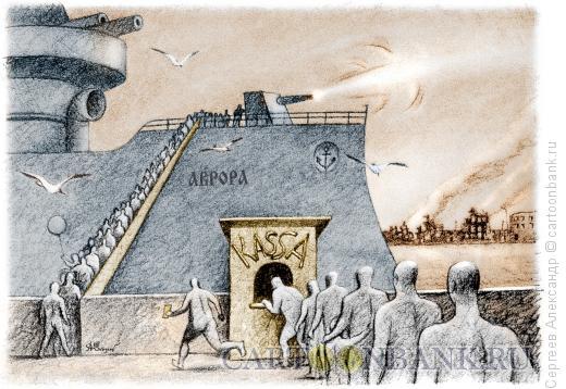 Карикатура: Аттракцион на корабле, Сергеев Александр