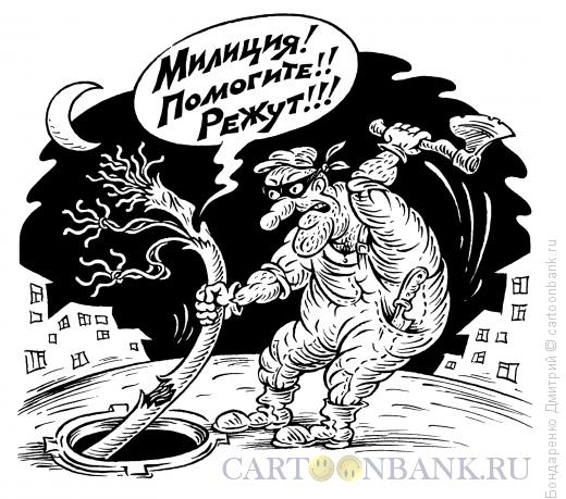 Карикатура: Режуть!!!, Бондаренко Дмитрий