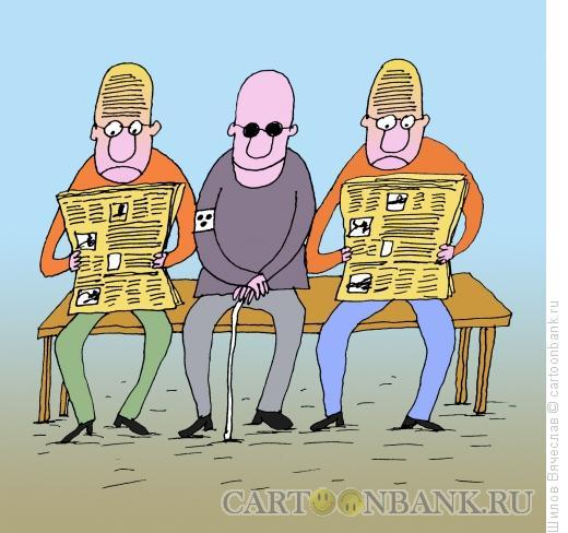 Карикатура: Желтая пресса, Шилов Вячеслав