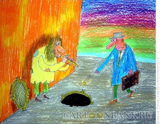 Карикатура: Бесконечное подаяние, Шилов Вячеслав