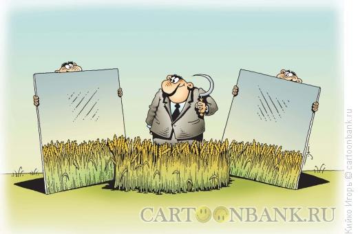 http://www.anekdot.ru/i/caricatures/normal/11/7/10/bogatyj-urozhaj.jpg