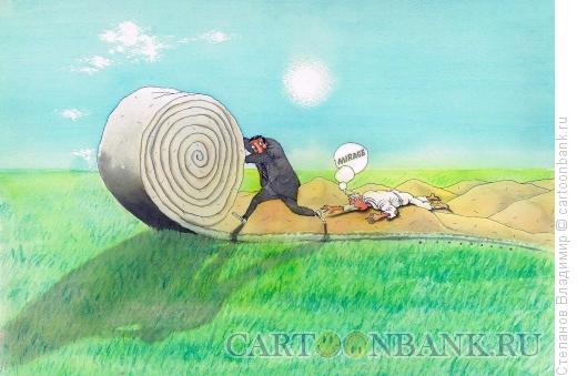 Карикатура: Весёленький пейзажик, Степанов Владимир