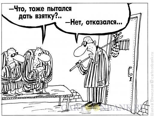 http://www.anekdot.ru/i/caricatures/normal/11/7/11/otkaz.jpg