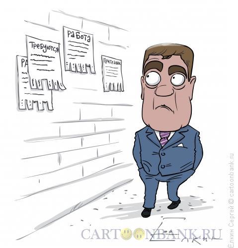 Карикатура: Требуется, Ёлкин Сергей